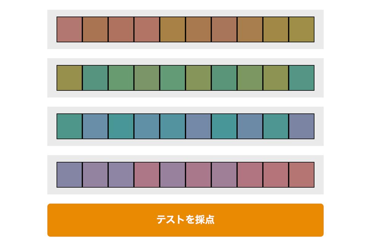 色彩感覚テストができるサイト