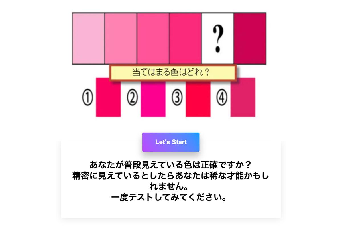色彩テストができるサイト