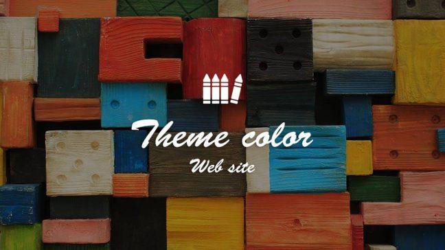Webサイトのテーマカラー基本配色を抑えた決め方