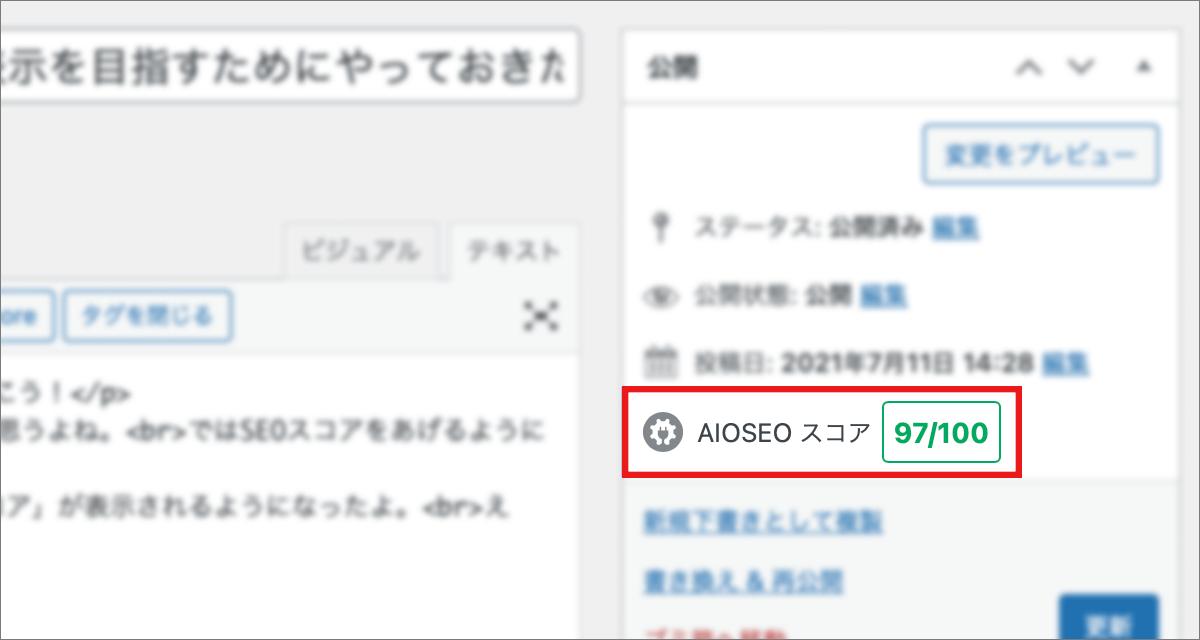 【SEO対策】AIOSEOスコアとは?検索で上位表示を目指すためにやっておきたいこと