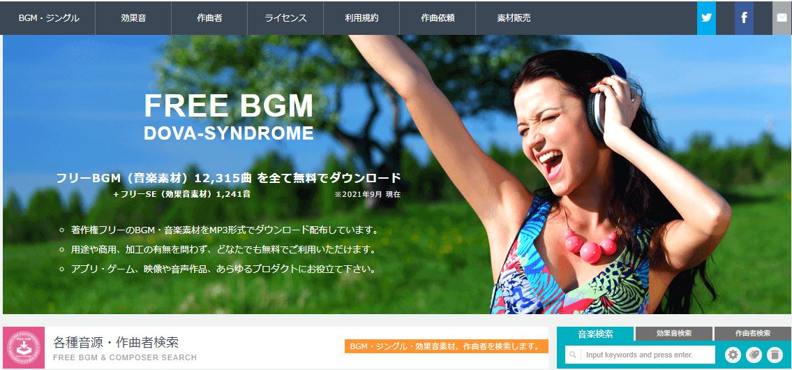 DOVA-SYNDROME サイト画像
