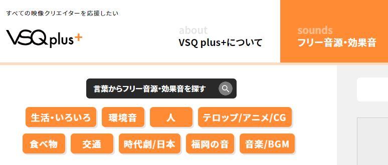 VSQplusサイト画像