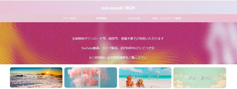 zukisuzukiBGM WEBサイト