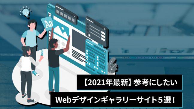 参考にしたいWebデザインギャラリーサイト5選